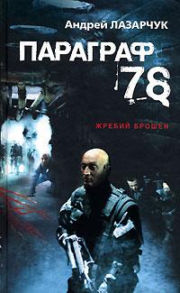Андрей Лазарчук: 78. Параграф (журнальный вариант)