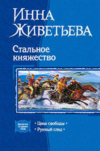 Инна Живетьева: Цена свободы
