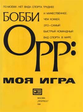 Бобби Орр: Моя Игра