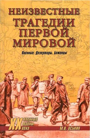Максим Оськин: Неизвестные трагедии Первой мировой. Пленные. Дезертиры. Беженцы