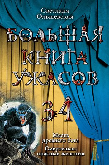Светлана Ольшевская: Месть древнего бога