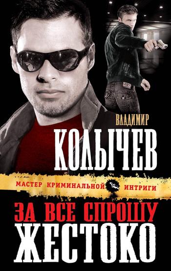 Владимир Колычев: За все спрошу жестоко