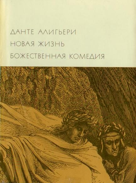 Алигьери Данте: Новая жизнь. Божественная комедия