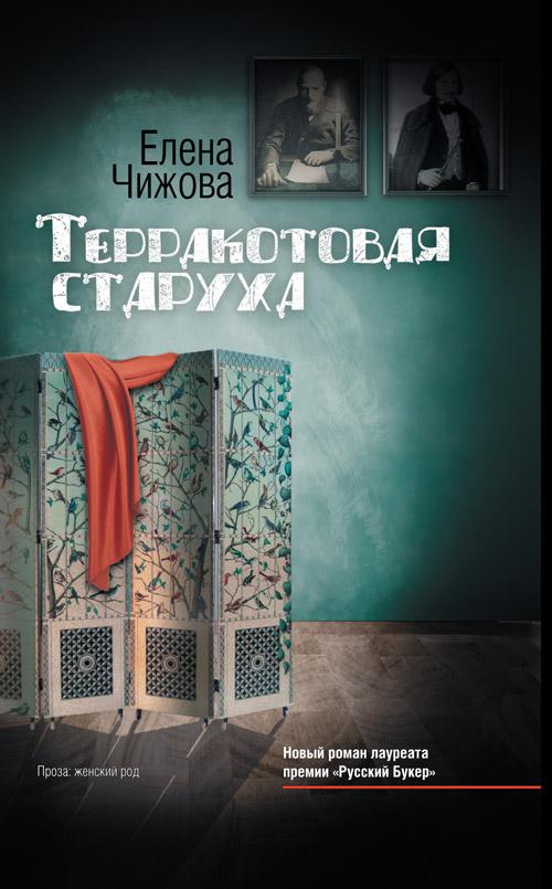Елена Чижова: Терракотовая старуха