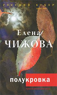 Елена Чижова: Полукровка