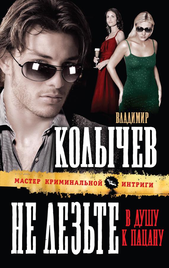 Владимир Колычев: Не лезьте в душу к пацану