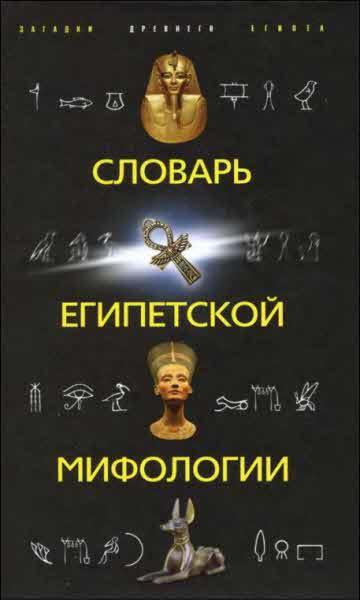 Наталья Швец: Словарь египетской мифологии