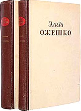 Элиза Ожешко: Одна сотая