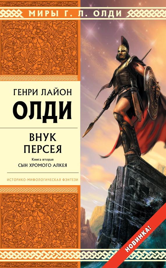 Генри Олди: Внук Персея. Сын хромого Алкея