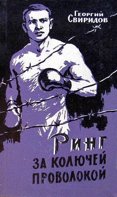 Константин Чуприн: Ринг за колючей проволокой
