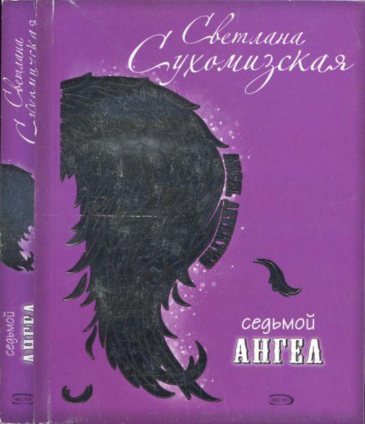 Ильдар Абузяров: Седьмой ангел