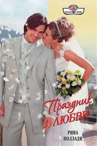 Виктор Астафьев: Праздник любви