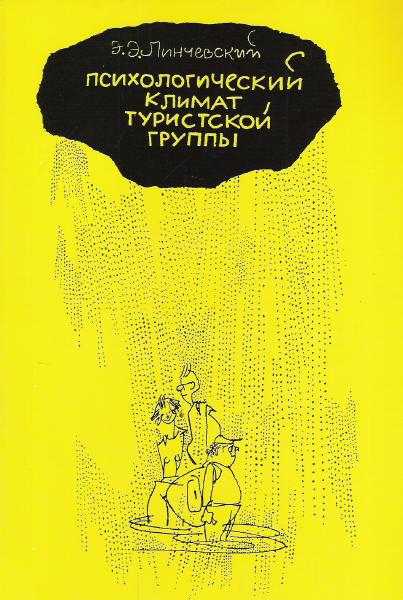 Николай Амосов: Психологический климат туристской группы