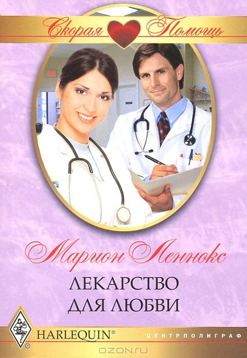 Татьяна Алюшина: Лекарство для любви