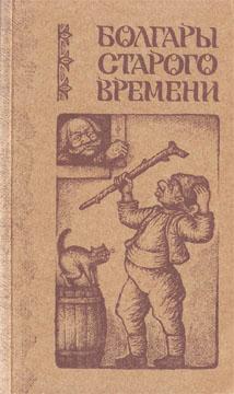 Елена Колядина: Болгары старого времени