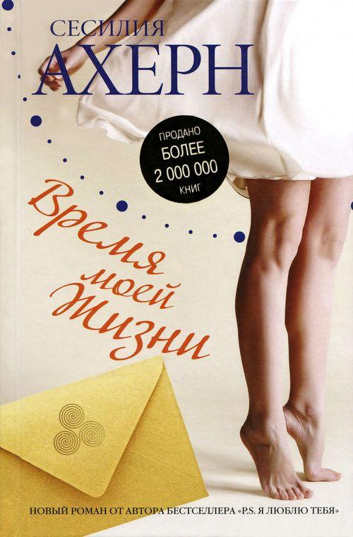 Женские романы Здесь можно скачать книги бесплатно без