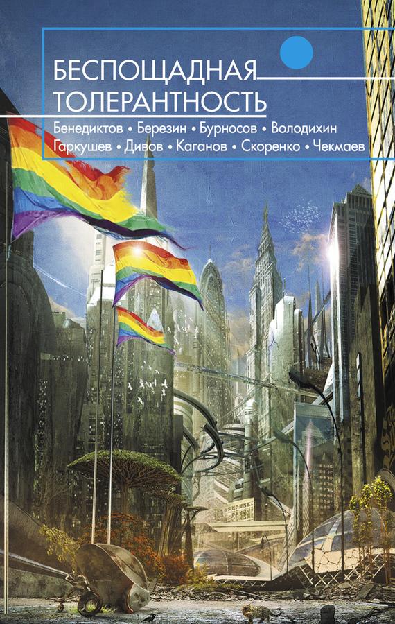 Татьяна Осташкова: Беспощадная толерантность