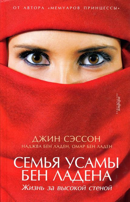 Виктор Андриянов: Семья Усамы бен Ладена