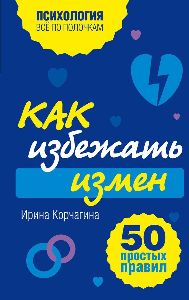 Владимир Лобанок: Как избежать измен. 50 простых правил