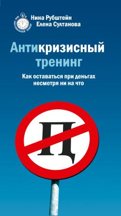 Григорий Сковорода: Антикризисный тренинг. Как оставаться при деньгах несмотря ни на что