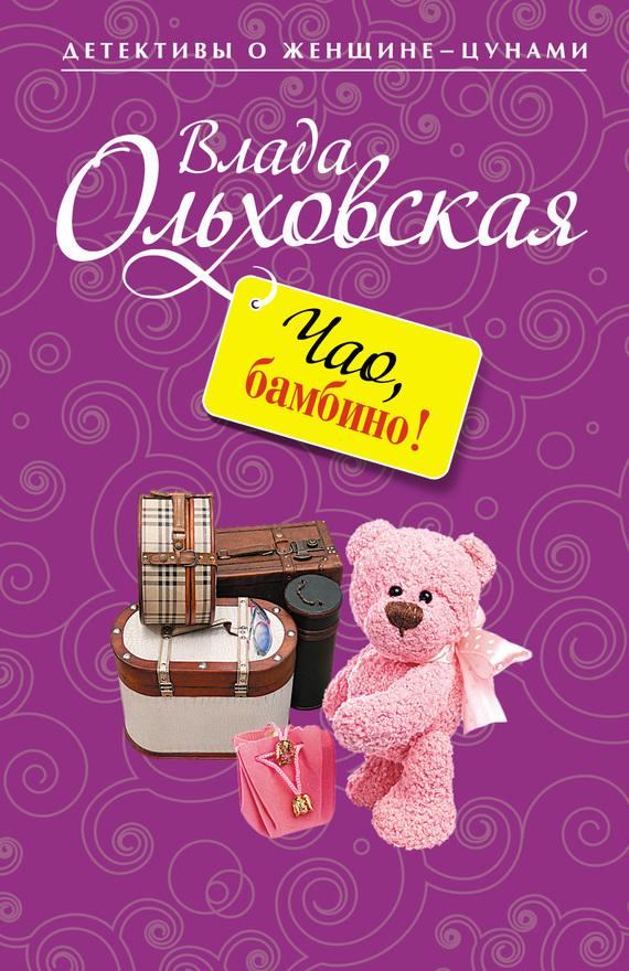 Влада Ольховская: Чао, бамбино!