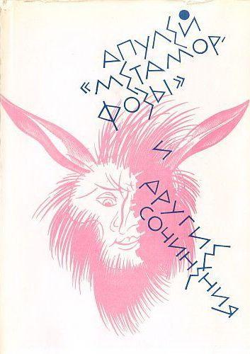 Луций Апулей: «Метаморфозы» и другие сочинения