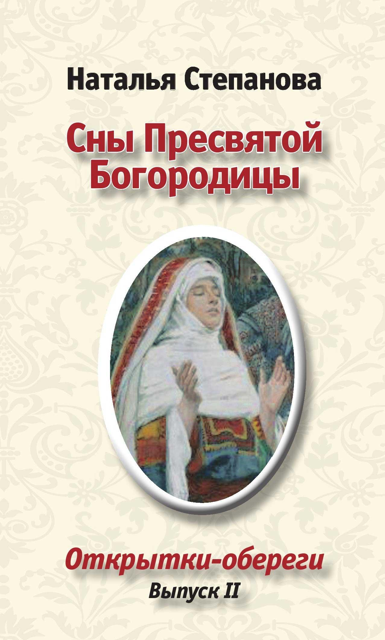 Наталья Степанова: Сны пресвятой Богородицы