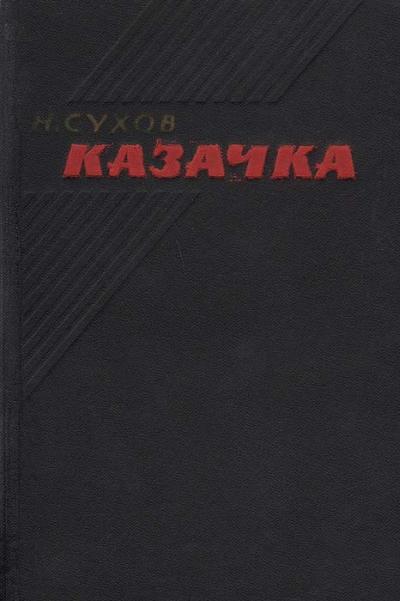 Николай Сухов: Казачка