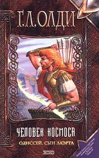 Генри Олди: Одиссей, сын Лаэрта. Человек Космоса
