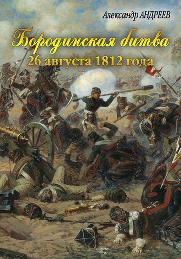 Александр Андреев: Бородинская битва 26 августа 1812 года