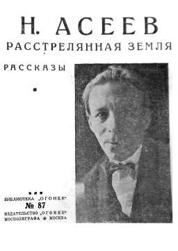 Николай Асеев: Расстрелянная Земля