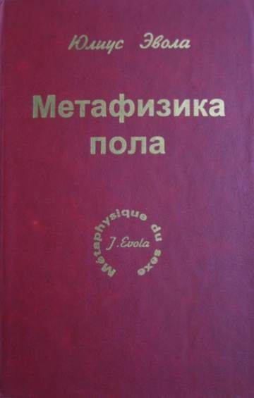 Юлиус Эвола: Метафизика пола