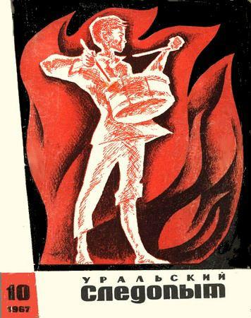 Виктор Астафьев: Ночь темная-темная
