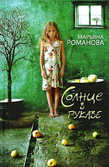 Марьяна Романова: Солнце в рукаве