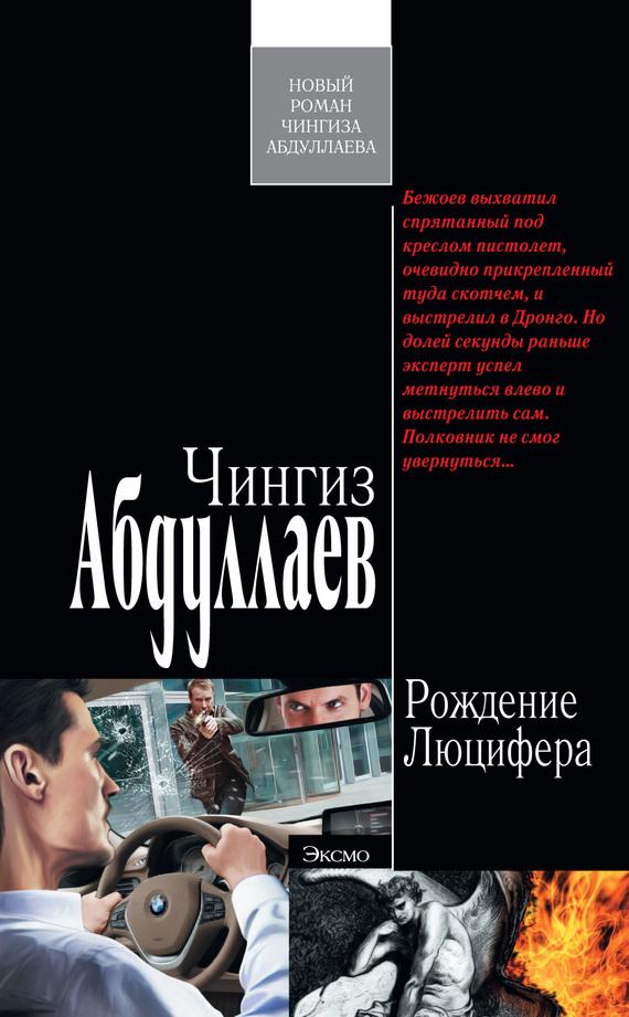 Чингиз Абдуллаев: Рождение Люцифера