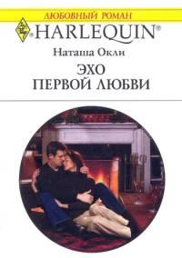 Наташа Окли: Эхо первой любви