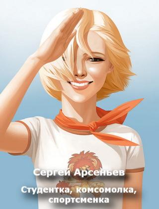 Сергей Арсеньев: Студентка, комсомолка, спортсменка