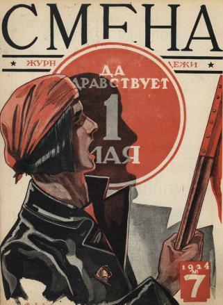 Николай Асеев: Американская Первомайская ночь