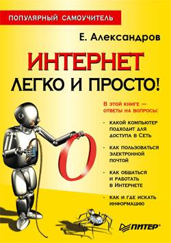 Егор Александров: Интернет – легко и просто!