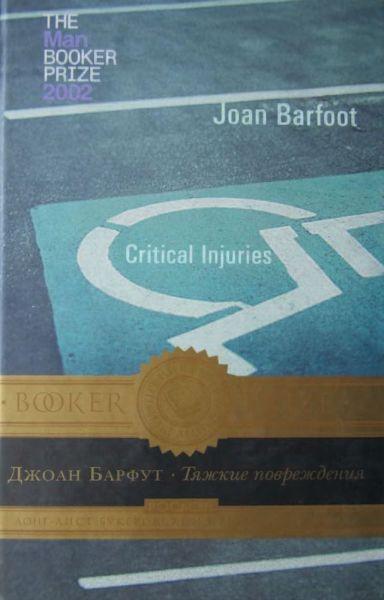 Джоан Барфут: Тяжкие повреждения