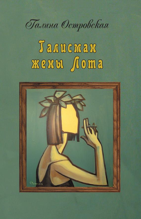 Галина Островская: Талисман жены Лота