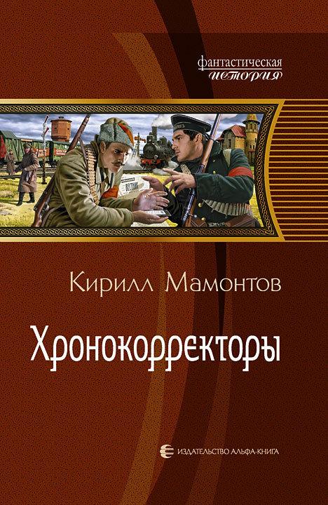 Кирилл Мамонтов: Хронокорректоры
