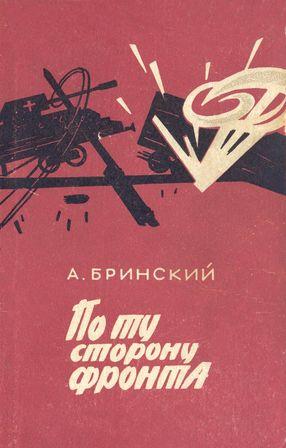 Антон Бринский: По ту сторону фронта