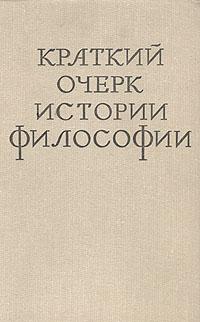 Теодор Ойзерман: Краткий очерк истории философии