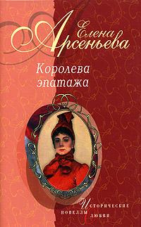 Елена Арсеньева: Королева эпатажа