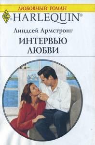Линдсей Армстронг: Интервью любви