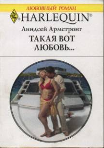Линдсей Армстронг: Такая вот любовь…