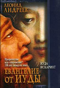 Леонид Андреев: Иуда Искариот