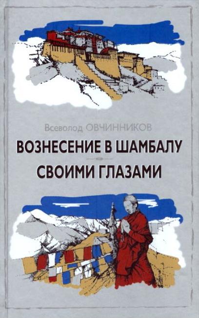 Всеволод Овчинников: Вознесение в Шамбалу