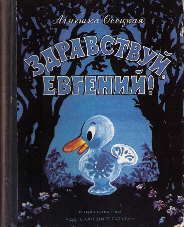 Агнешка Осецкая: Здравствуй, Евгений!